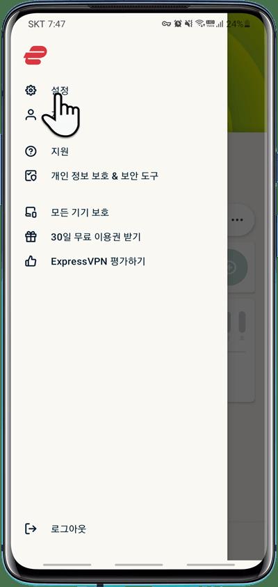 익스프레스 VPN 설치 후 초기 설정 방법 2
