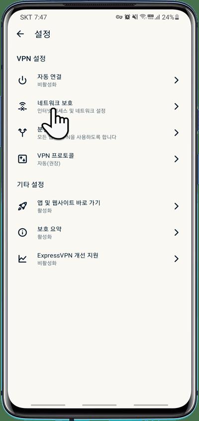익스프레스 VPN 설치 후 초기 설정 방법 3
