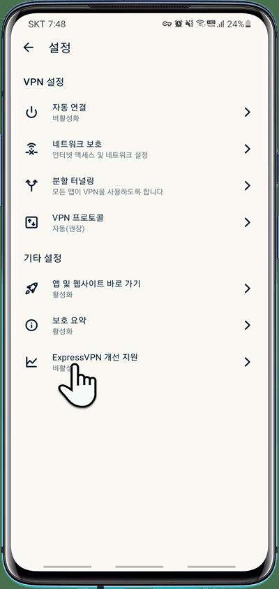 익스프레스 VPN 설치 후 초기 설정 방법 5