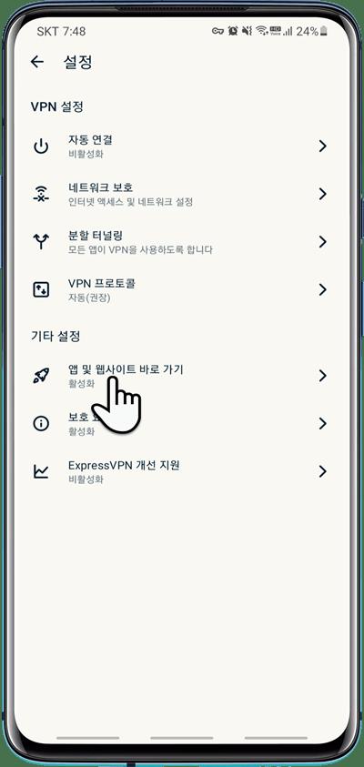 익스프레스 VPN 설치 후 초기 설정 방법 7